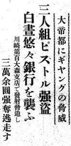 Tokyo_Asahi_Shimbun_newspaper_clipping_(7_October_1932_issue).jpg