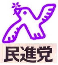 民進党のニューロゴ