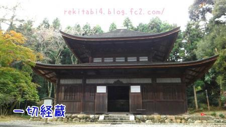 三井寺_一切経蔵(重文)慶長7年(1602年)毛利輝元により山口より移築