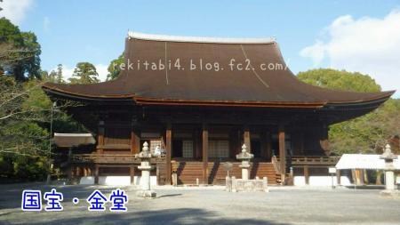 三井寺_金堂(国宝)