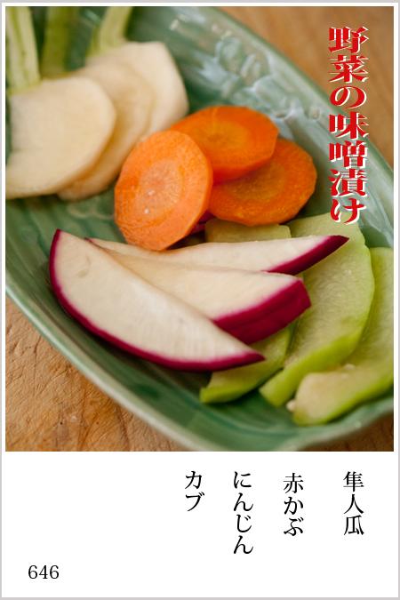 野菜の味噌漬け