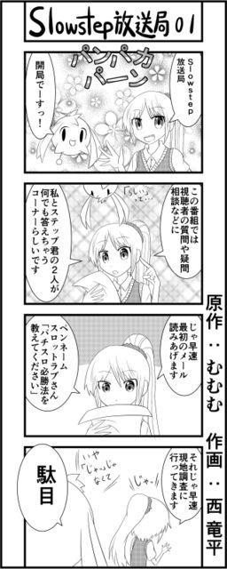 slowstep放送局 01