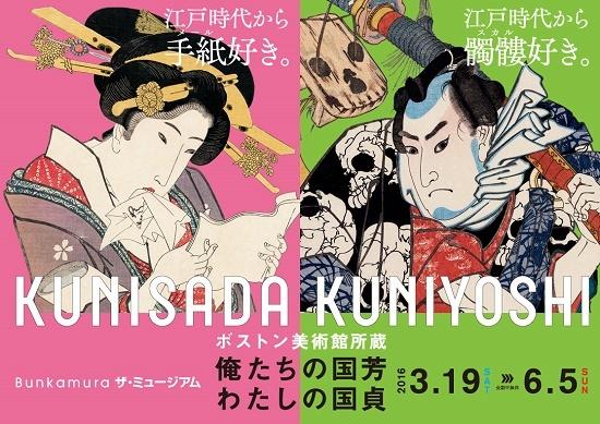 kunisadakuniyoshi.jpg