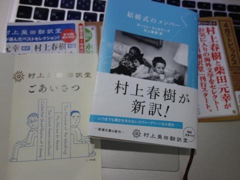 村上柴田翻訳堂!