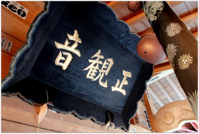 青森県 大鰐町 津軽三十三観音霊場 第三十二番札所 苦木観音堂 熊野神社 聖観音