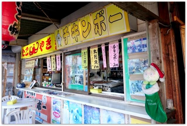 青森県 鰺ヶ沢町 グルメ おやつ ご当地名物 キチンボー