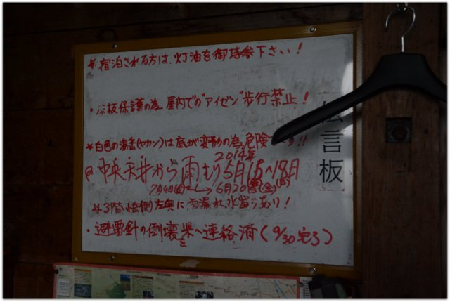 青森県 観光 登山 トレッキング 八甲田山 仙人岱ヒュッテ 山飯