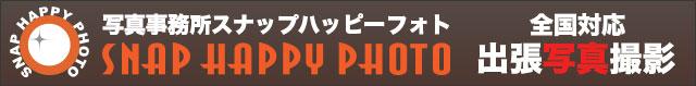 青森県 弘前市 神社 岩木山神社 成人式 記念 写真 撮影 カメラマン 出張 ロケーション