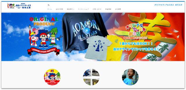 青森県 青森市 株式会社青森イベントサービス ホームページ リニューアル ホームページ制作 写真事務所スナップハッピーフォト