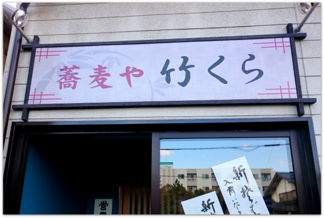 青森県 弘前市 そば 石臼挽き手打そば 竹くら 天ざる ランチ グルメ
