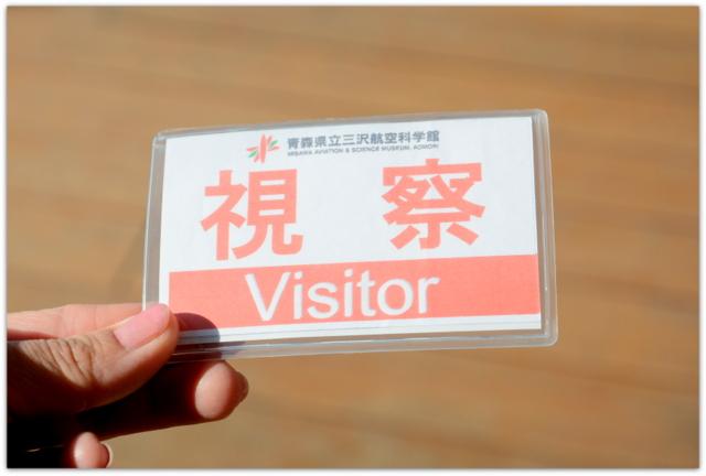 青森県 三沢市 三沢市おもてなしバスツアー 青森県立航空科学館 大空ひろば