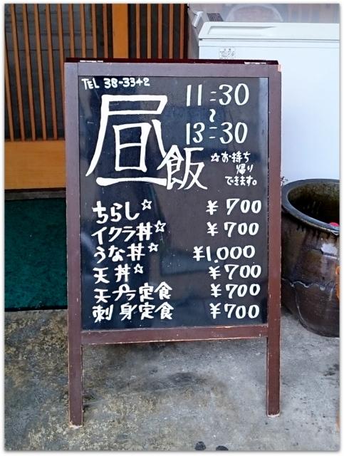 青森県 弘前市 寿し うなぎ 佐嶋 ランチ グルメ