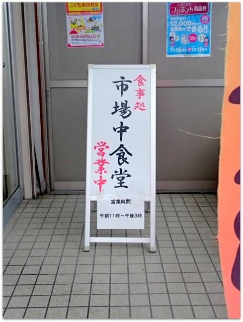 青森県 五所川原市 市場 マルコーセンター 市場中食堂 睦屋 田村鮮魚店 ランチ グルメ