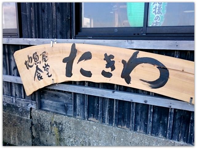青森県 鰺ヶ沢町 地魚屋食堂 たきわ ランチ グルメ 平目漬け丼 魚 刺身 焼魚 定食