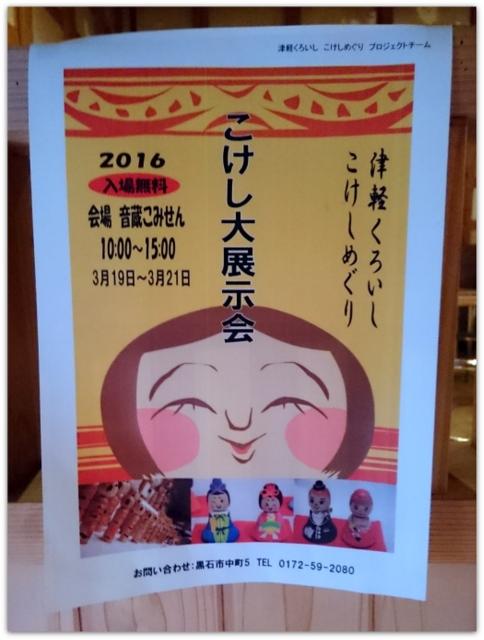 青森県 黒石市 音蔵こみせん こけし大展示会