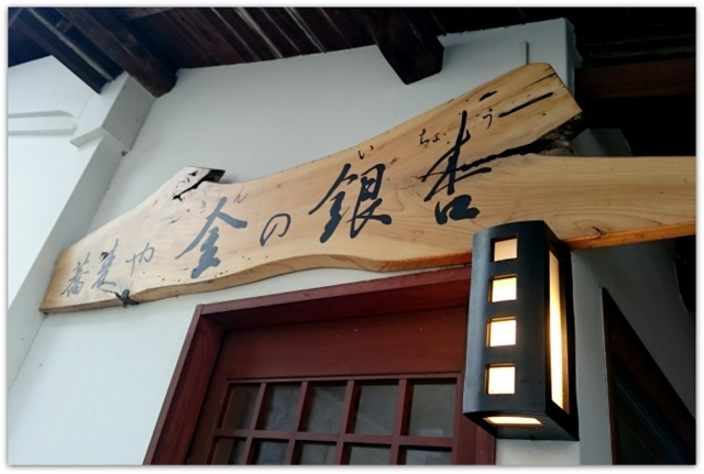 青森県 黒石市 そば 金の銀杏 蕎麦や きんのいちょう ランチ グルメ