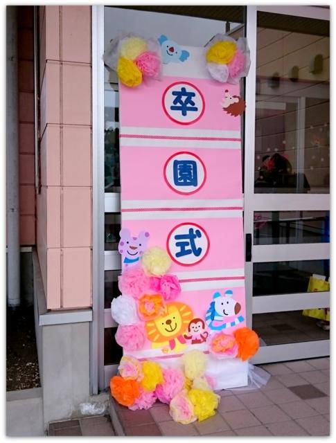 青森県 弘前市 保育園 卒業式 集合写真撮影 記念写真撮影 出張カメラマン イベント写真撮影 行事写真撮影