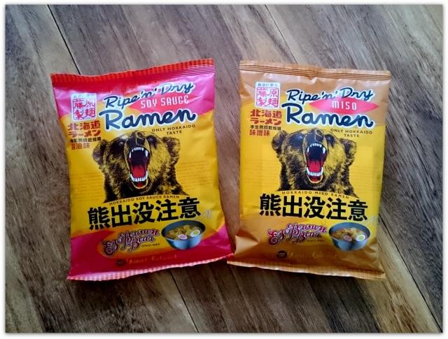 北海道 ラーメン お土産 藤原製麺 熊出没注意ラーメン インスタント