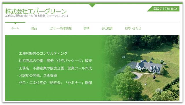 青森県 青森市 株式会社エバーグリーン ホームページ
