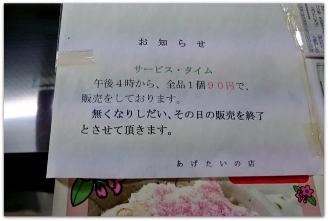 青森県 五所川原市 たい焼き ご当地グルメ あげたいの店 おやつ