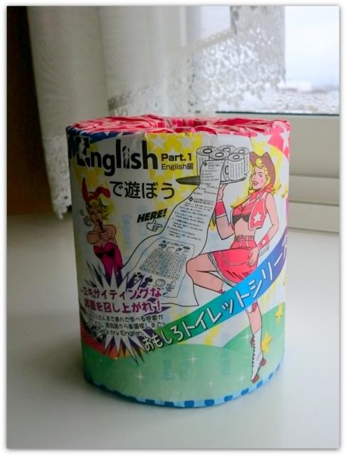 トイレットペーパー おもしろトイレットシリーズ Englishで遊ぼう イングリッシュで遊ぼう