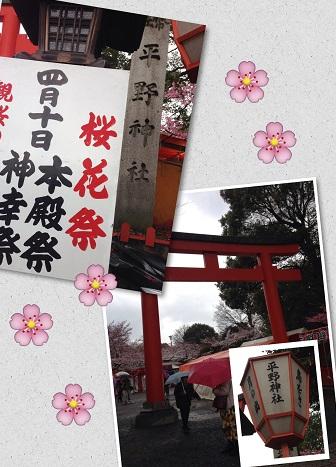 平野神社追加