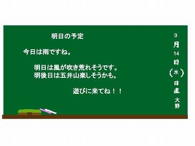 s-黒板 お知らせ (7)