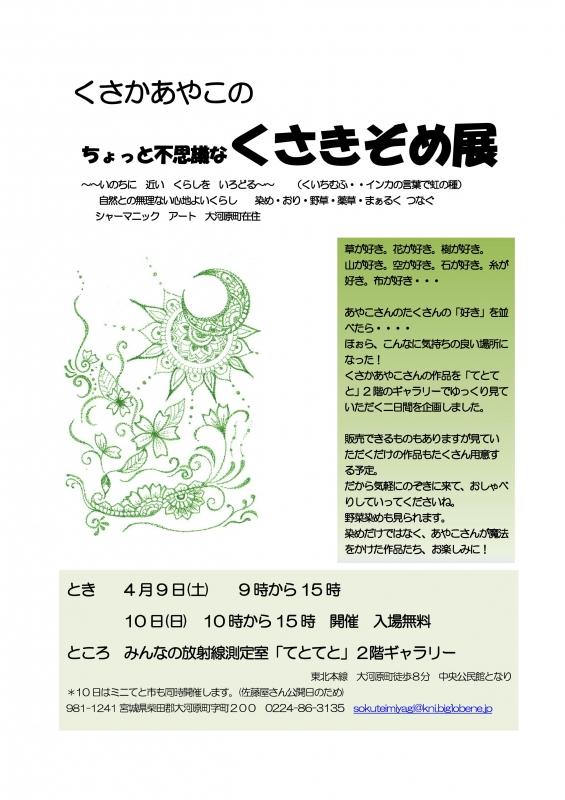 最終草木染展チラシ (1)