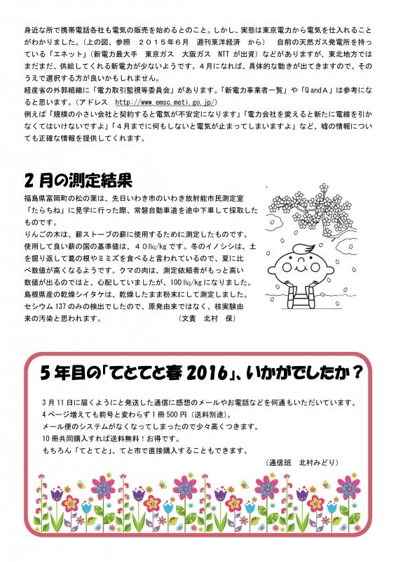 Microsoft Word - てとてとミニ通信2016年4月 其の三 (1)-002