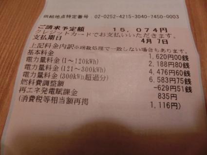 CIMG2859 (640x480)
