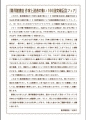 隆祥館書店 集い100回記念フェア
