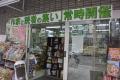 151010 隆祥館書店 入り口