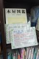 151010 隆祥館書店 本屋図鑑