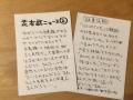 書店フリペ 花本武ニュース