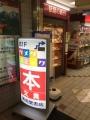 151009 清風堂書店