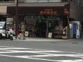 151010 隆祥館書店 全景