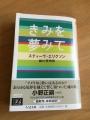 151001 大阪本屋で買ってきた本 6