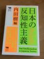 151001 大阪本屋で買ってきた本 8