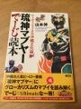 マブヤー DVD1 ジャケ