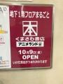151121くまざわ武蔵小金井1