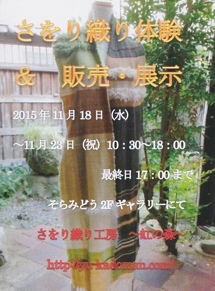 2015nijinomori-event1.jpg