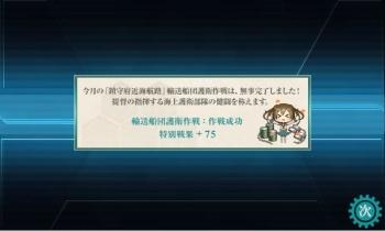 201603 1-6輸送船団護衛作戦成功と特別戦果