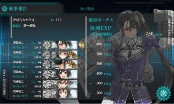201603 2-5第五戦隊任務達成