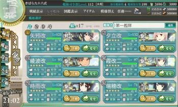 6-3新任務編成