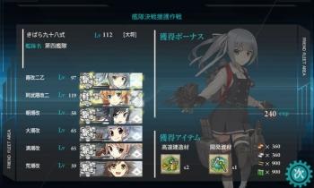 艦隊決戦援護作戦15時間遠征大成功