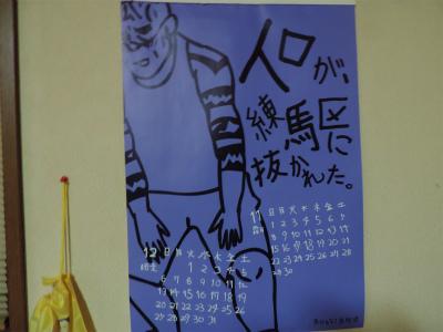 11.12吉田君カレンダー