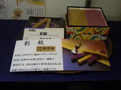 12.4松江のお菓子1