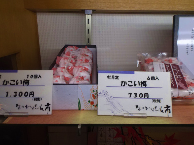 12.4松江のお菓子3