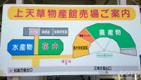 上天草さんぱーる(3)