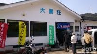 黒之瀬戸大橋(大橋荘)
